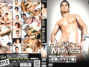 Hunk Movies 2011 Uno - 2 of 2
